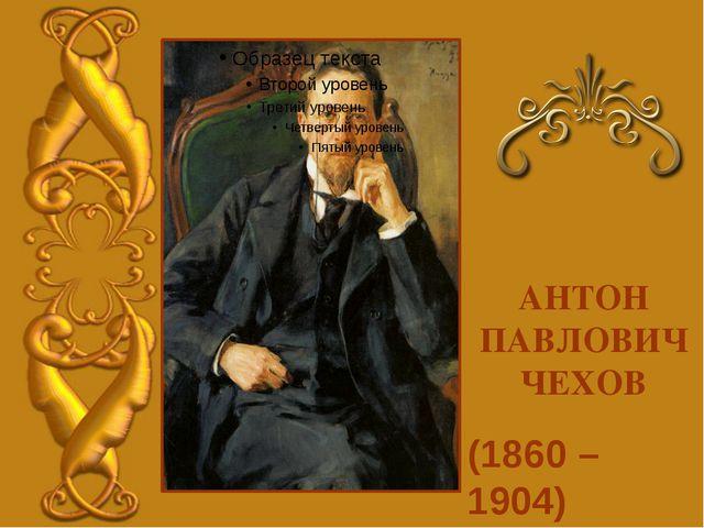 (1860 – 1904) АНТОН ПАВЛОВИЧ ЧЕХОВ