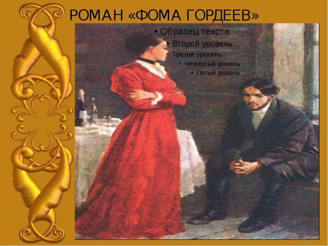 РОМАН «ФОМА ГОРДЕЕВ»