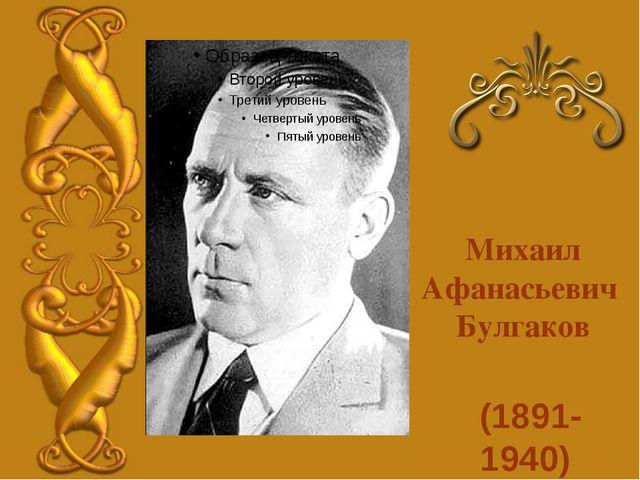 (1891-1940) Михаил Афанасьевич Булгаков