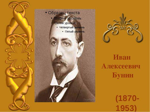 (1870-1953) Иван Алексеевич Бунин