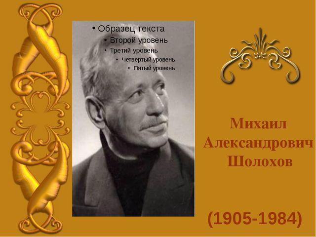 (1905-1984) Михаил Александрович Шолохов