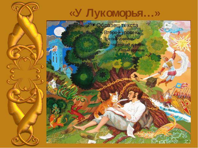 «У Лукоморья…»