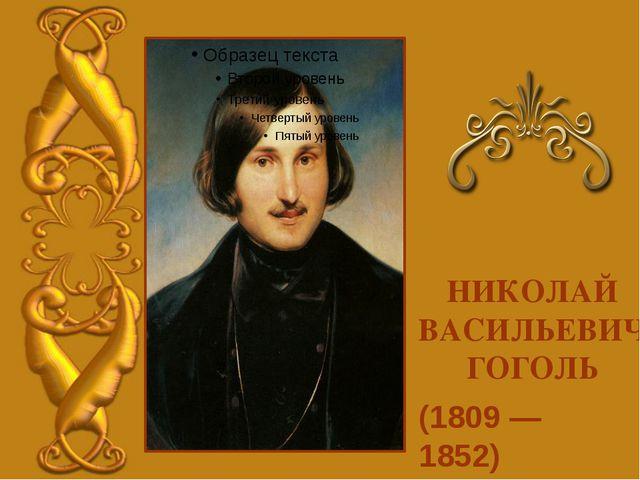 (1809 — 1852) НИКОЛАЙ ВАСИЛЬЕВИЧ ГОГОЛЬ