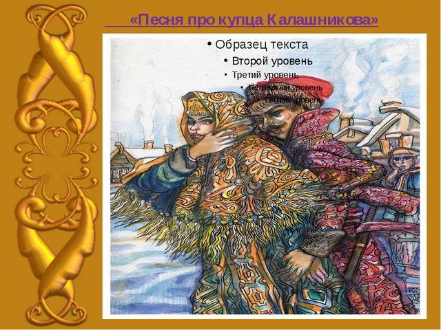 «Песня про купца Калашникова»