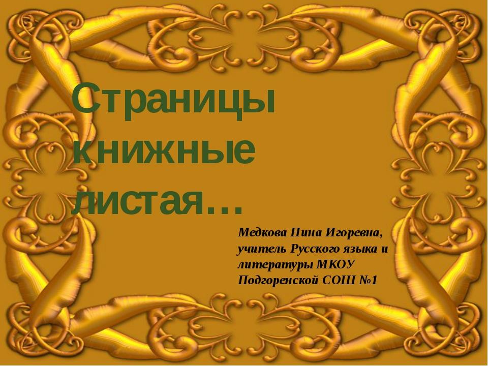 Страницы книжные листая… Медкова Нина Игоревна, учитель Русского языка и лите...