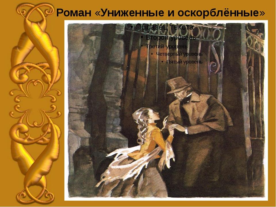 Роман «Униженныеиоскорблённые»