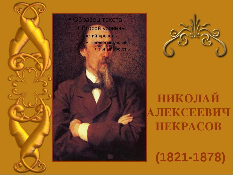 (1821-1878) НИКОЛАЙ АЛЕКСЕЕВИЧ НЕКРАСОВ