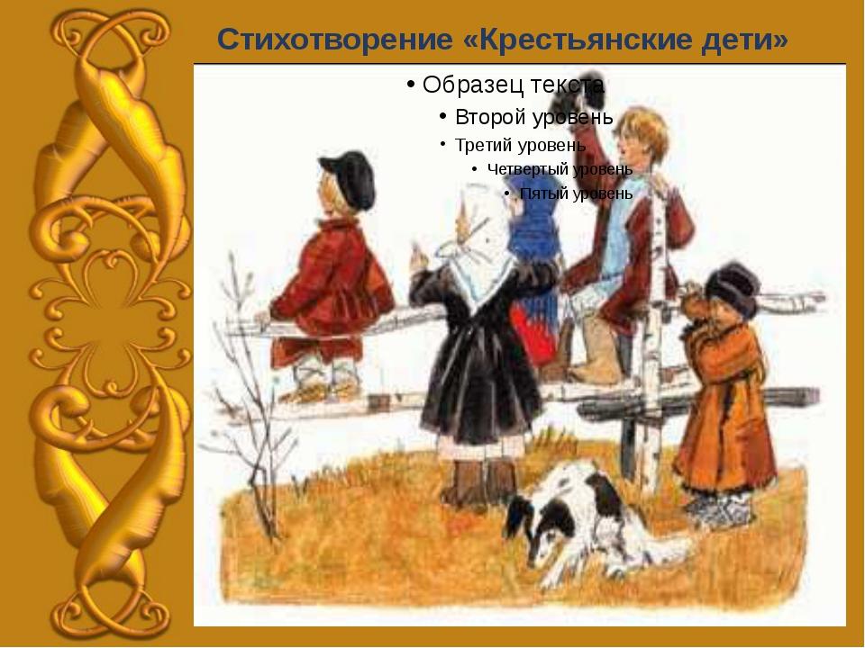 Стихотворение «Крестьянские дети»