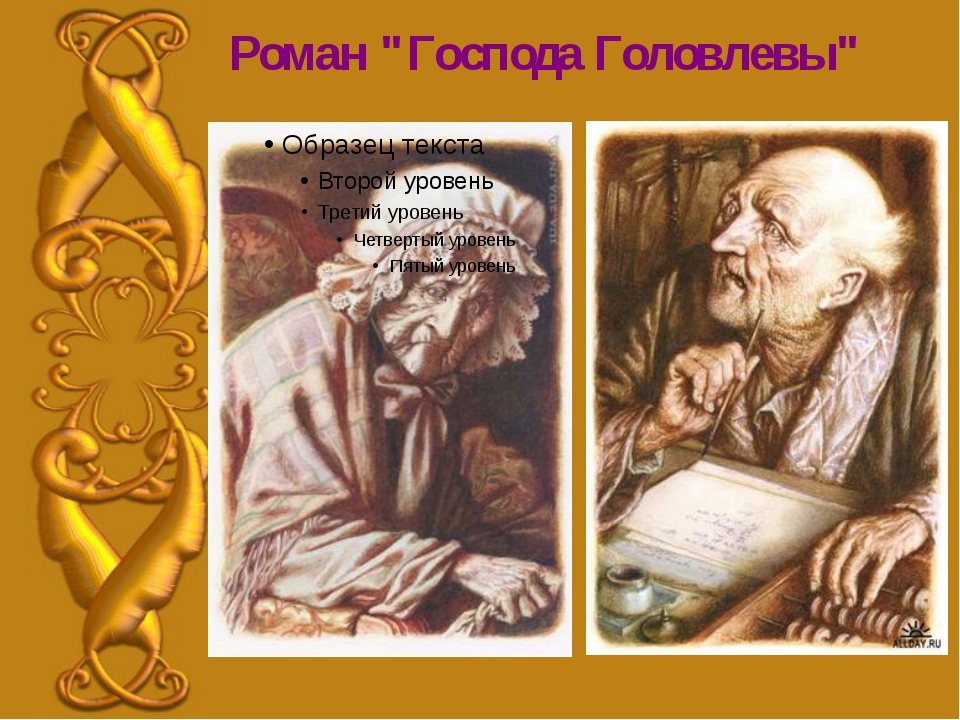 """Роман """"Господа Головлевы"""""""