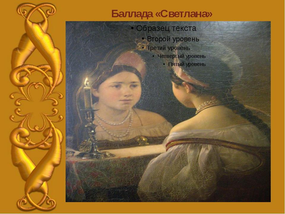 Баллада «Светлана»