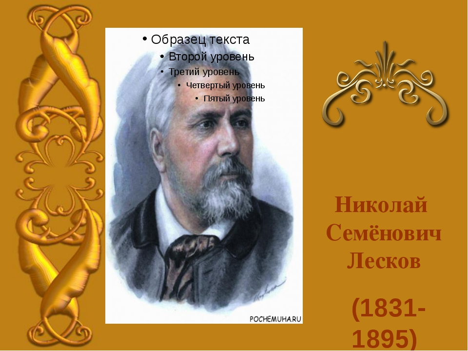 (1831-1895) Николай Семёнович Лесков