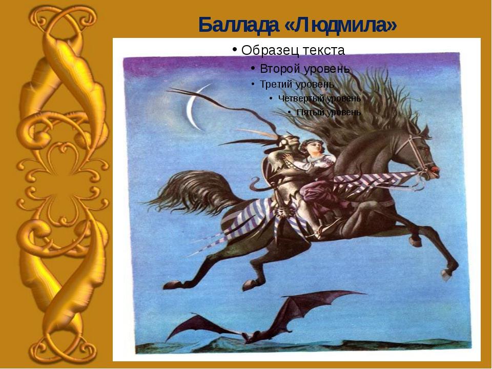 Баллада «Людмила»