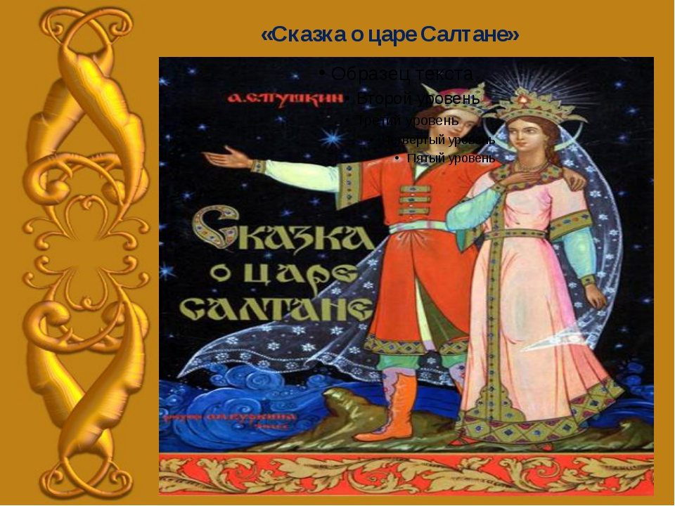 «Сказка о царе Салтане»