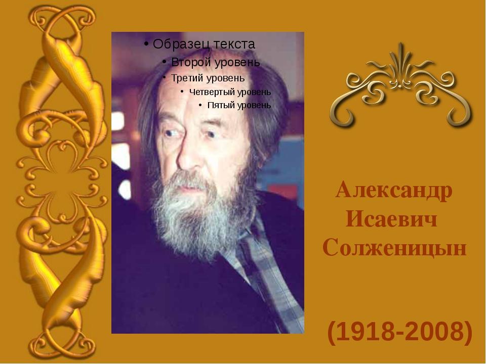 (1918-2008) Александр Исаевич Солженицын
