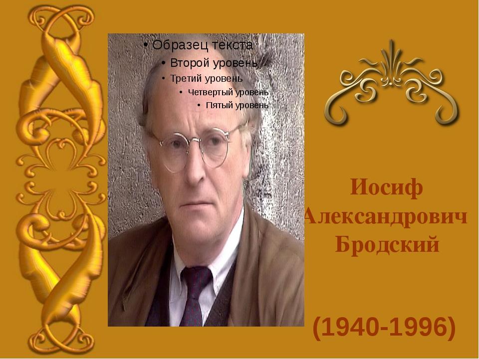 (1940-1996) Иосиф Александрович Бродский