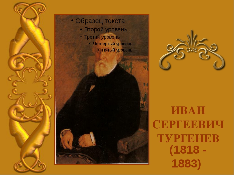 (1818 - 1883) ИВАН СЕРГЕЕВИЧ ТУРГЕНЕВ
