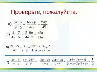 Проверьте, пожалуйста: а) б) в) г)