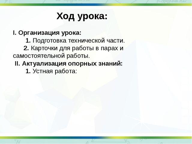 Ход урока: Ι. Организация урока: 1. Подготовка технической части. 2. Карточки...