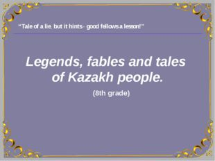 "Legends, fables and tales of Kazakh people. ""Tale of a lie, but it hints - go"