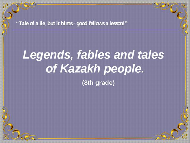 "Legends, fables and tales of Kazakh people. ""Tale of a lie, but it hints - go..."