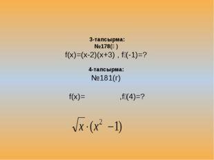 3-тапсырма: №178(ә) f(x)=(x-2)(x+3) , fꞌ(-1)=? 4-тапсырма: №181(г) f(x)= ,fꞌ