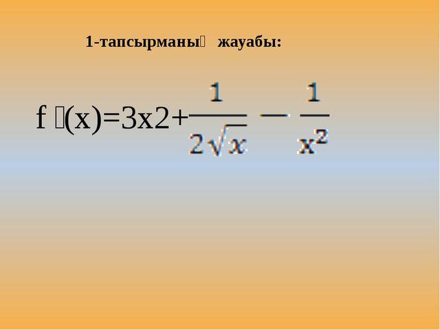 f ꞌ(x)=3х2+ 1-тапсырманың жауабы:
