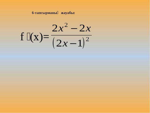 Қорытындылау. Туындысы бойынша функцияны тап? f ꞌ(x)=6х, f(x)=?