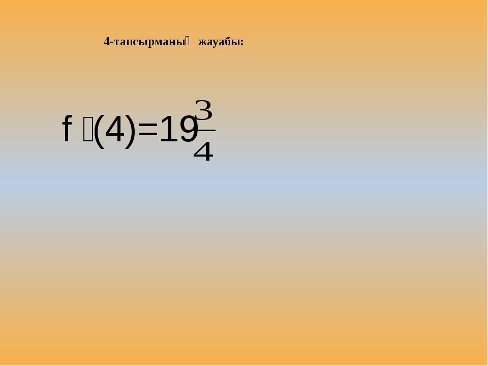 4-тапсырманың жауабы: f ꞌ(4)=19