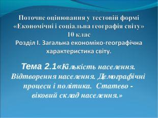 Тема 2.1«Кількість населення. Відтворення населення. Демографічні процеси і