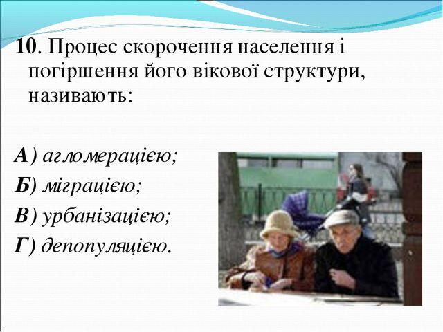 10. Процес скорочення населення і погіршення його вікової структури, називают...