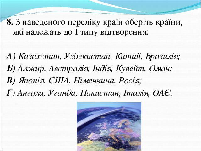 8. З наведеного переліку країн оберіть країни, які належать до І типу відтвор...