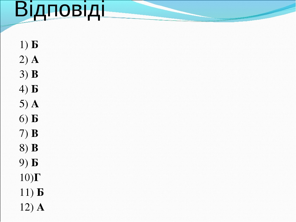 Відповіді 1) Б 2) А 3) В 4) Б 5) А 6) Б 7) В 8) В 9) Б 10)Г 11) Б 12) А