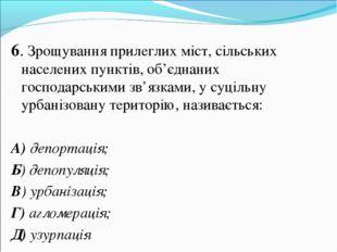 6. Зрощування прилеглих міст, сільських населених пунктів, об'єднаних господ