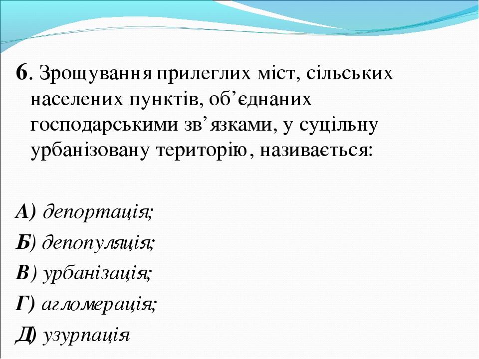 6. Зрощування прилеглих міст, сільських населених пунктів, об'єднаних господ...