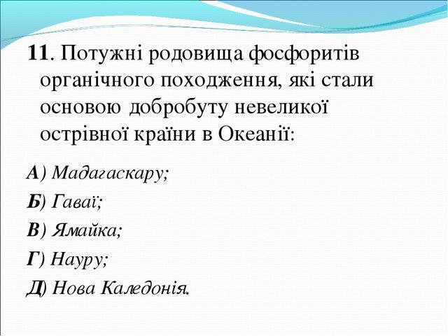 11. Потужні родовища фосфоритів органічного походження, які стали основою доб...