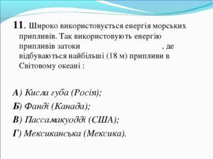 11. Широко використовується енергія морських припливів. Так використовують ен