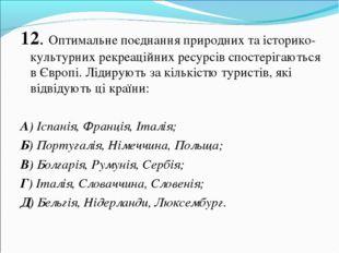 12. Оптимальне поєднання природних та історико-культурних рекреаційних ресурс