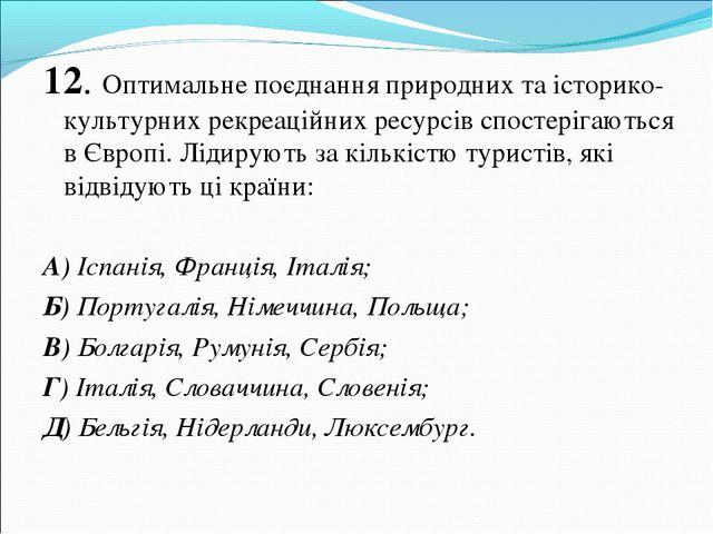 12. Оптимальне поєднання природних та історико-культурних рекреаційних ресурс...