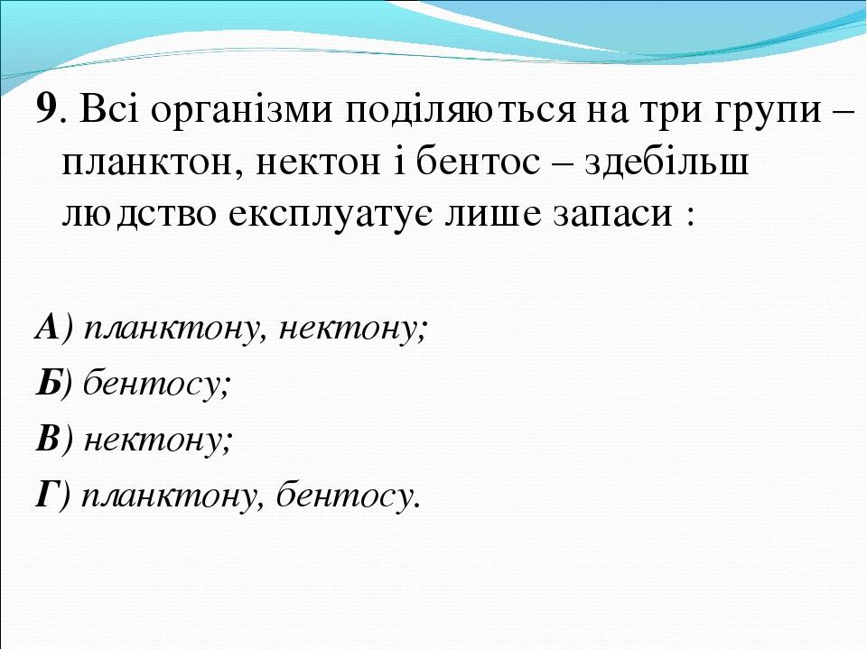 9. Всі організми поділяються на три групи – планктон, нектон і бентос – здебі...