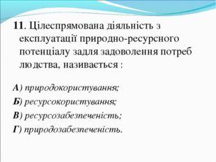 11. Цілеспрямована діяльність з експлуатації природно-ресурсного потенціалу з