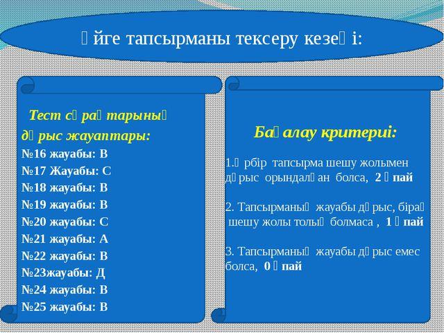 . Тест сұрақтарының дұрыс жауаптары: №16 жауабы: В №17 Жауабы: С №18 жауабы:...
