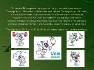 Талисман Всемирных студенческих игр – это ещё один символ Универсиады. Впервы