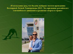«Я несказанно рад, что Казань выбрана местом проведения Всемирной Летней Унив