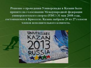 Решение о проведении Универсиады в Казани было принято на голосовании Междуна