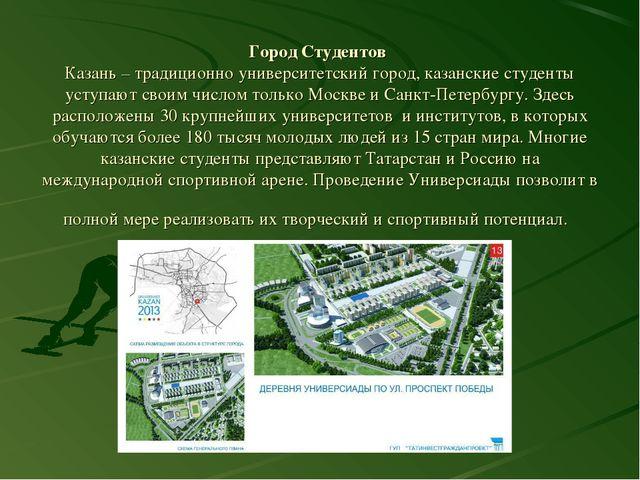 Город Студентов Казань – традиционно университетский город, казанские студент...