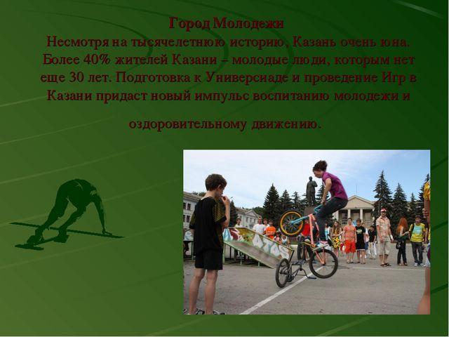 Город Молодежи Несмотря на тысячелетнюю историю, Казань очень юна. Более 40%...