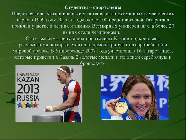 Студенты – спортсмены Представители Казани впервые участвовали во Всемирных с...
