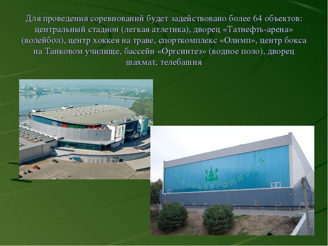 Для проведения соревнований будет задействовано более 64 объектов: центральны...