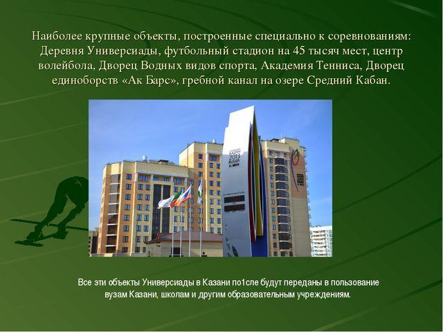 Наиболее крупные объекты, построенные специально к соревнованиям: Деревня Уни...