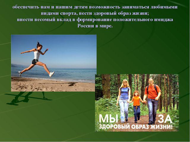 обеспечить нам и нашим детям возможность заниматься любимыми видами спорта, в...